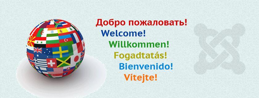Создание многоязычного сайта на Joomla 2.5